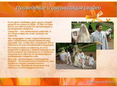 Проведение и организация свадеб Если двое любящих друг друга людей решили вст...