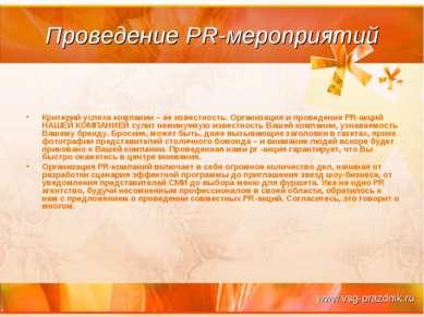 Проведение PR-мероприятий Критерий успеха компании – ее известность. Организа...