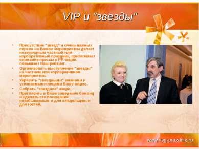 """VIP и """"звезды"""" Присутствие """"звезд"""" и очень важных персон на Вашем мероприятии..."""