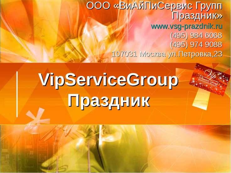VipServiceGroup Праздник OOO «ВиАйПиСервис Групп Праздник» www.vsg-prazdnik.r...