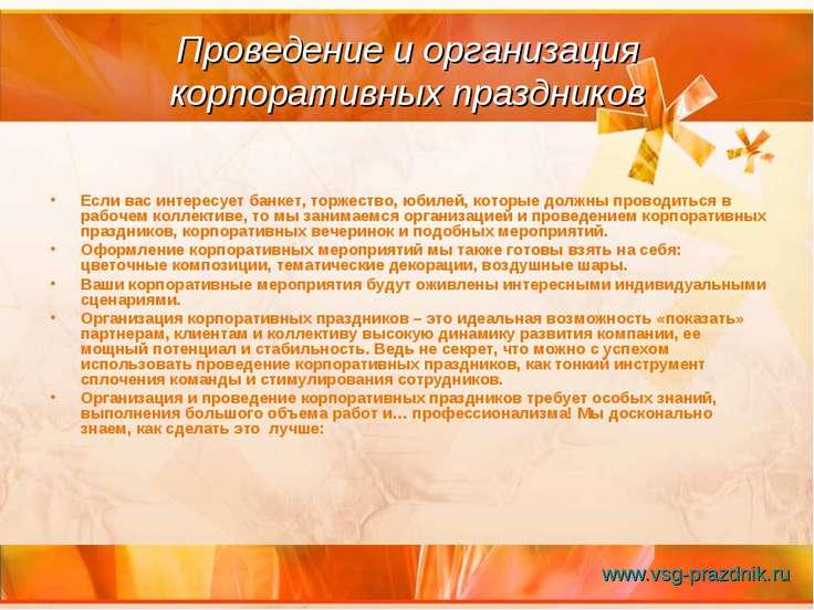 Проведение и организация корпоративных праздников Если вас интересует банкет,...