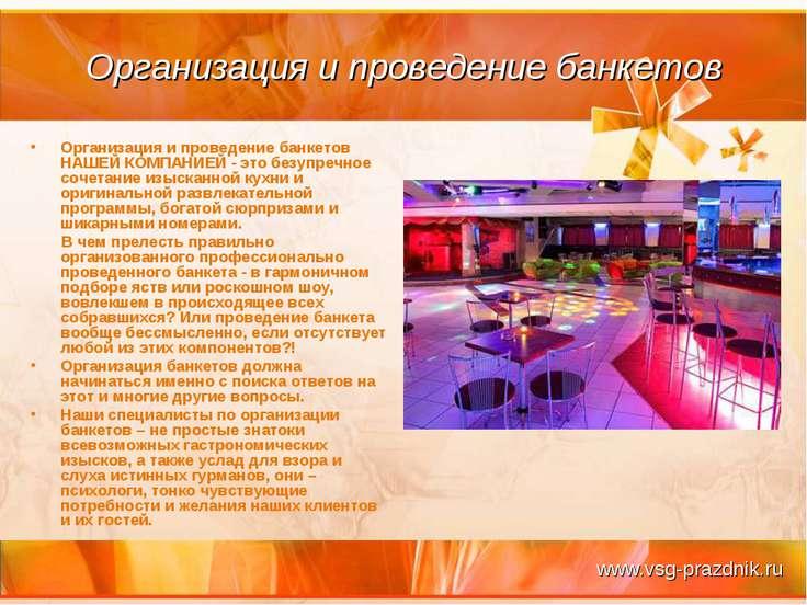 Организация и проведение банкетов Организация и проведение банкетов НАШЕЙ КОМ...