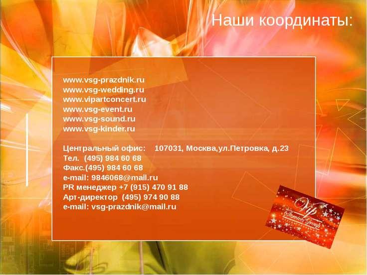 www.vsg-prazdnik.ru www.vsg-wedding.ru www.vipartconcert.ru www.vsg-event.ru ...