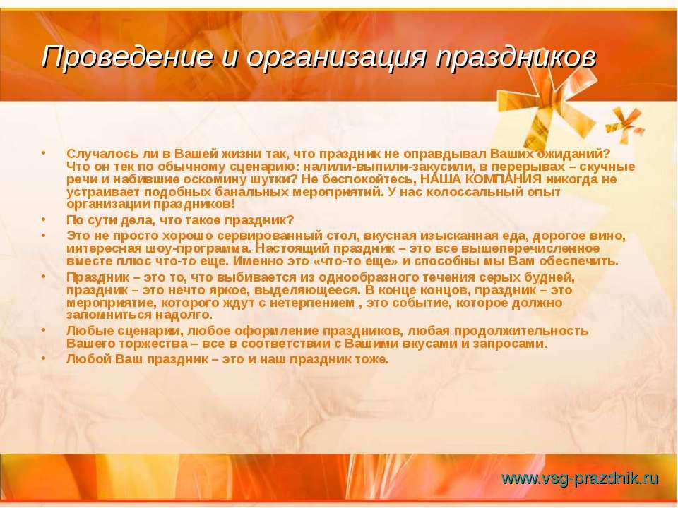 Проведение и организация праздников Случалось ли в Вашей жизни так, что празд...