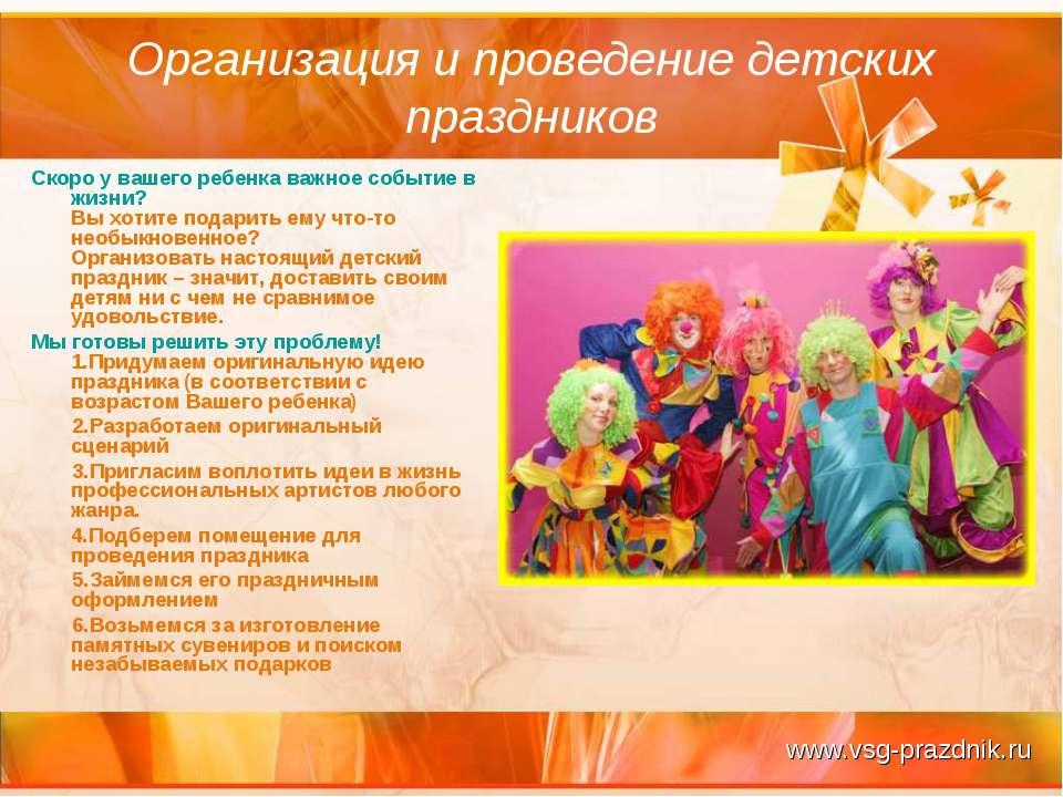 Организация и проведение детских праздников Скоро у вашего ребенка важное соб...