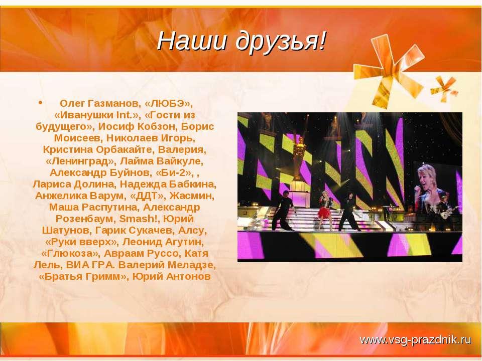 Наши друзья! Олег Газманов, «ЛЮБЭ», «Иванушки Int.», «Гости из будущего», Иос...