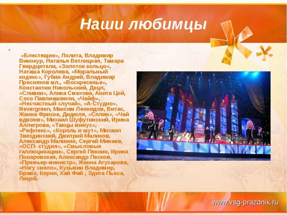 Наши любимцы «Блестящие», Лолита, Владимир Винокур, Наталья Ветлицкая, Тамара...