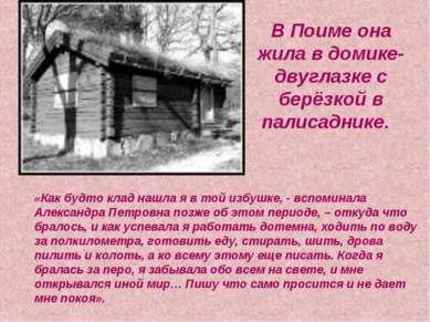 В Поиме она жила в домике-двуглазке с берёзкой в палисаднике. «Как будто клад...