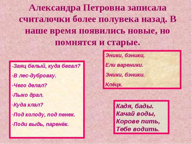 Александра Петровна записала считалочки более полувека назад. В наше время по...