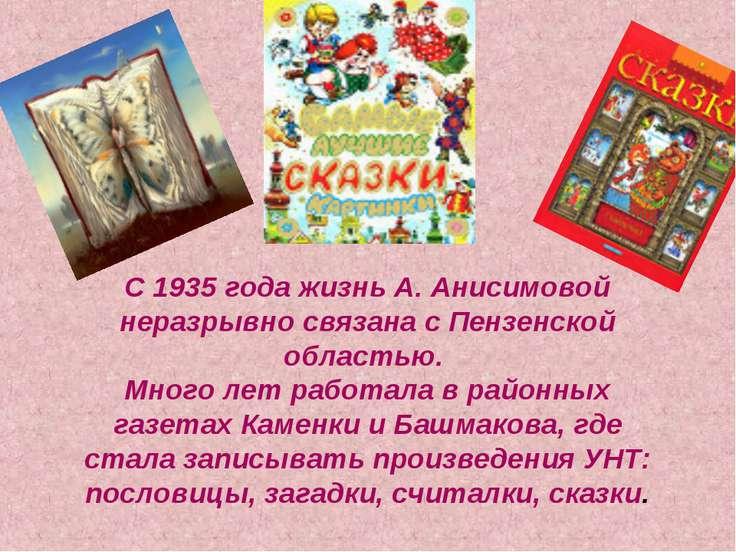 С 1935 года жизнь А. Анисимовой неразрывно связана с Пензенской областью. Мно...