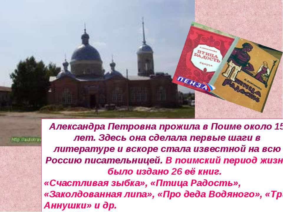 Александра Петровна прожила в Поиме около 15 лет. Здесь она сделала первые ша...