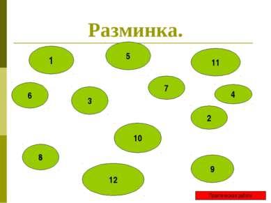 Разминка. 1 5 6 12 10 11 2 8 9 7 3 4 Практическая работа