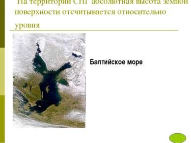 На территории СНГ абсолютная высота земной поверхности отсчитывается относите...