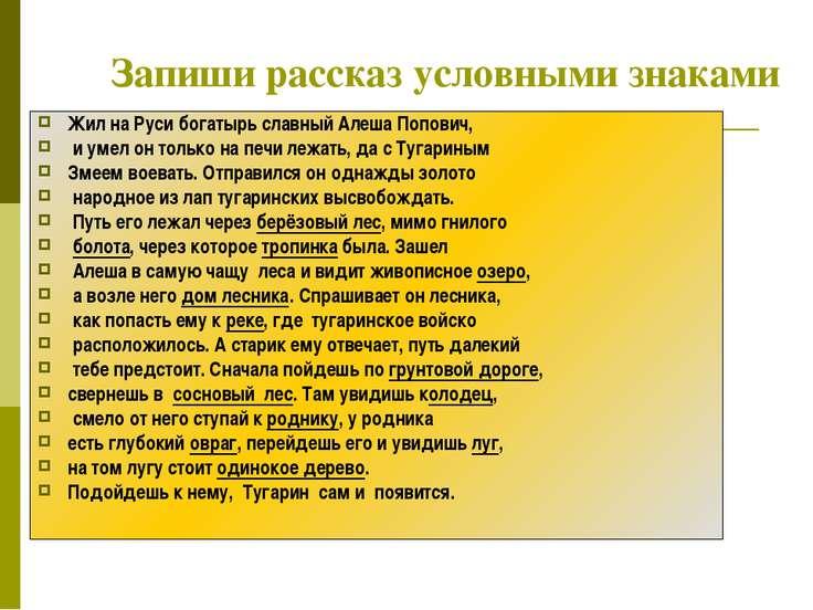 Запиши рассказ условными знаками Жил на Руси богатырь славный Алеша Попович, ...