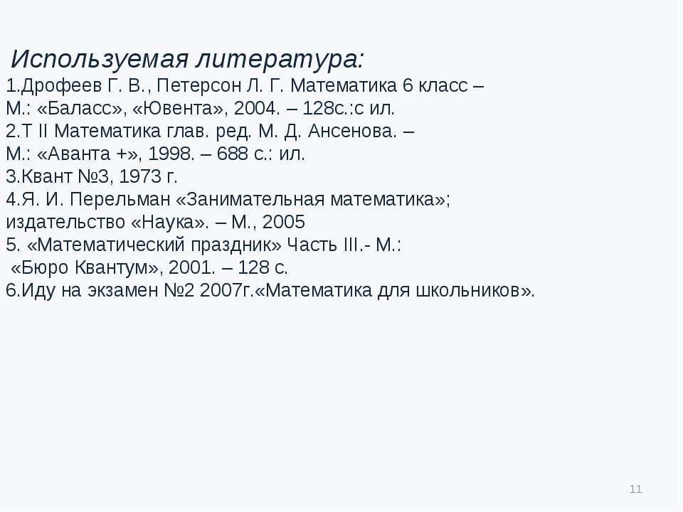 Используемая литература: 1.Дрофеев Г. В., Петерсон Л. Г. Математика 6 класс –...