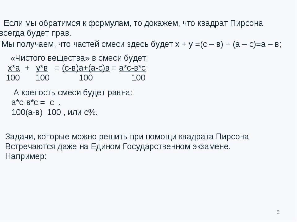 Если мы обратимся к формулам, то докажем, что квадрат Пирсона всегда будет пр...