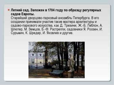 Летний сад. Заложен в 1704 году по образцу регулярных садов Европы. Старейший...