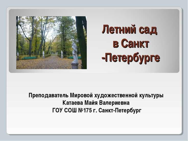 Летний сад в Санкт -Петербурге Преподаватель Мировой художественной культуры ...