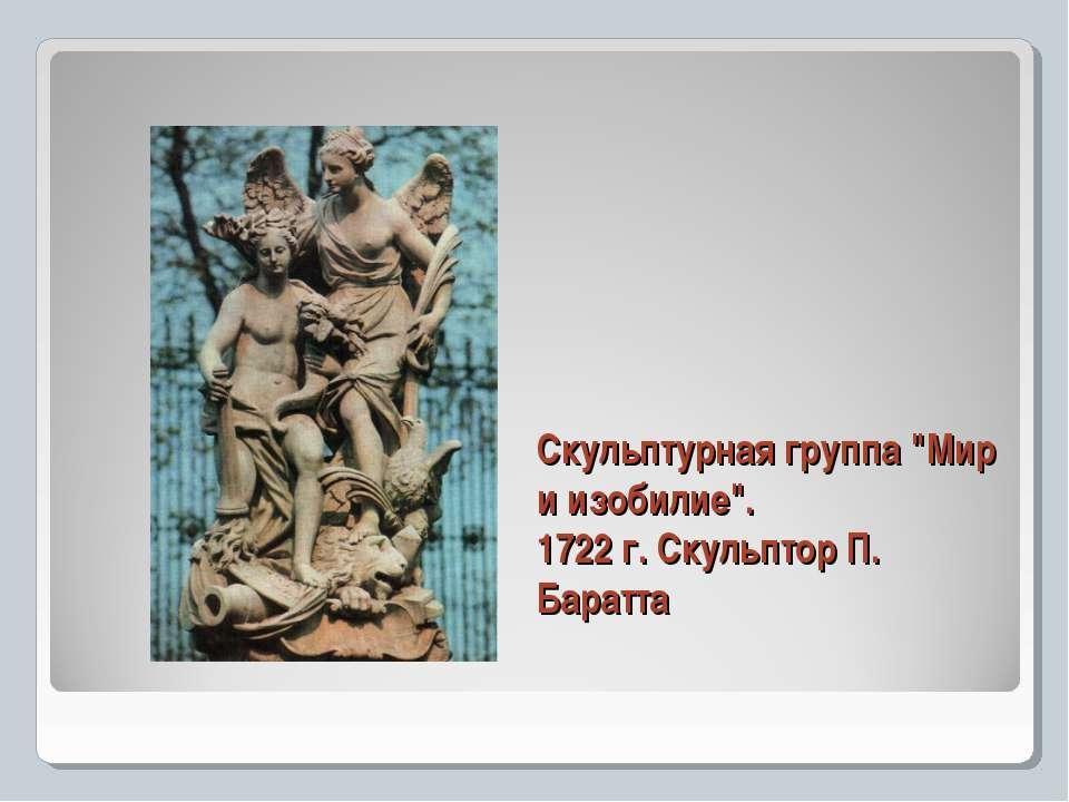 """Скульптурная группа """"Мир и изобилие"""". 1722 г. Скульптор П. Баратта"""