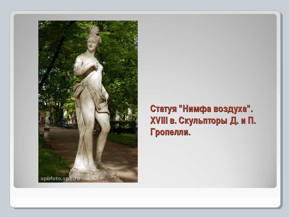 """Статуя """"Нимфа воздуха"""". XVIII в. Скульпторы Д. и П. Гропелли."""