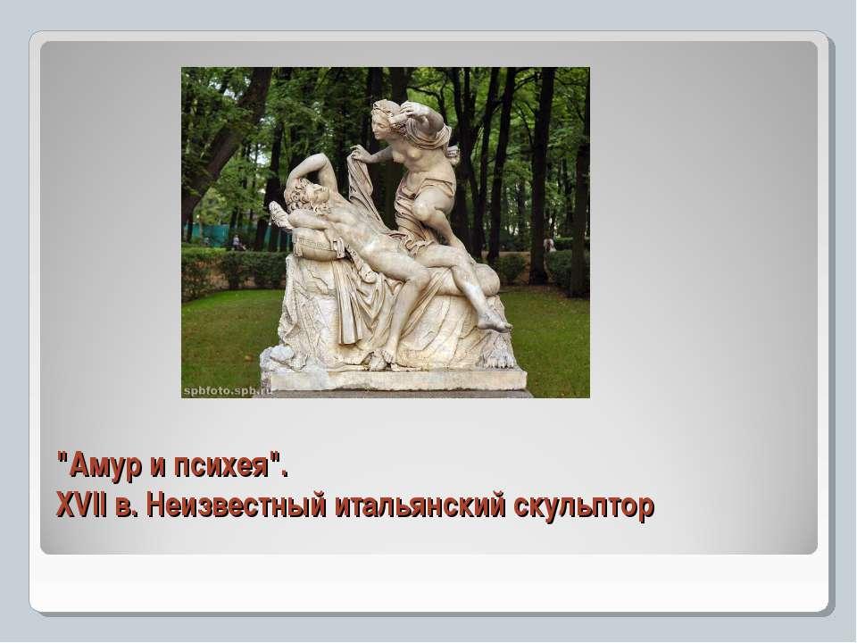 """""""Амур и психея"""". XVII в. Неизвестный итальянский скульптор"""