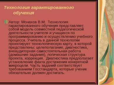 Технология гарантированного обучения Автор: Монахов В.М. Технология гарантиро...