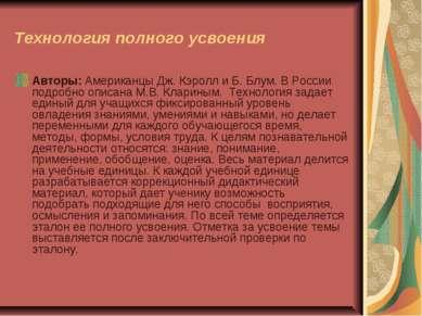 Технология полного усвоения Авторы: Американцы Дж. Кэролл и Б. Блум. В России...