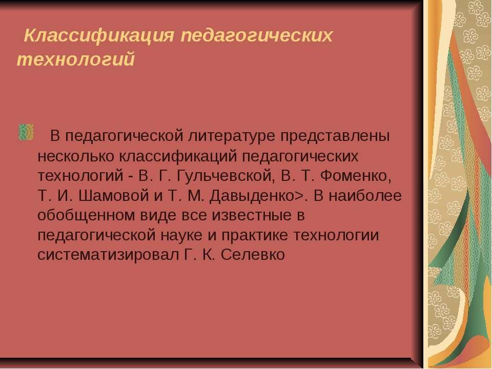 Классификация педагогических технологий В педагогической литературе предста...