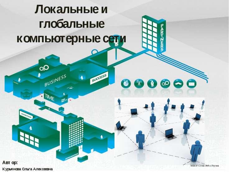 Локальные и глобальные компьютерные сети МБОУ СОШ №6 г. Реутов Курьянова Ольг...