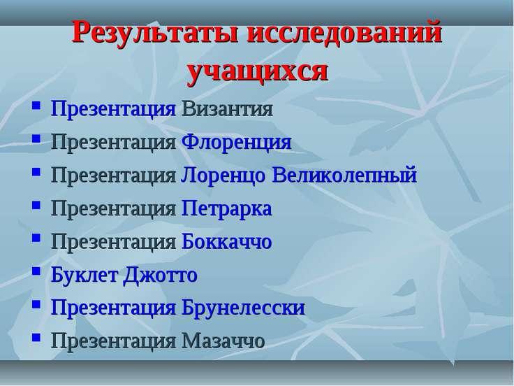 Результаты исследований учащихся Презентация Византия Презентация Флоренция П...