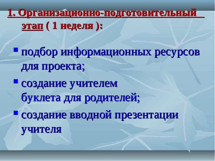 1. Организационно-подготовительный этап ( 1 неделя ): подбор информационных р...