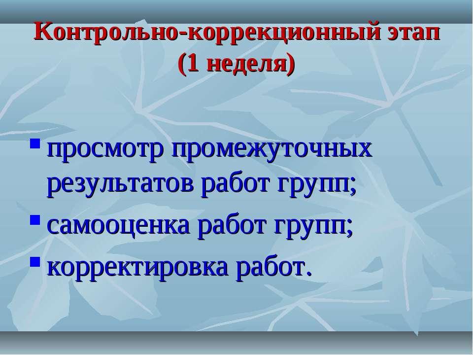 Контрольно-коррекционный этап (1 неделя) просмотр промежуточных результатов р...