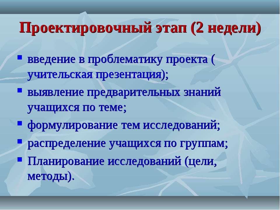 Проектировочный этап (2 недели) введение в проблематику проекта (учительская ...