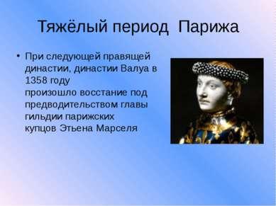 Тяжёлый период Парижа При следующей правящей династии,династии Валуа в 1358...