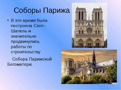 Соборы Парижа В это время была построенаСент-Шапель и значительно продвинули...