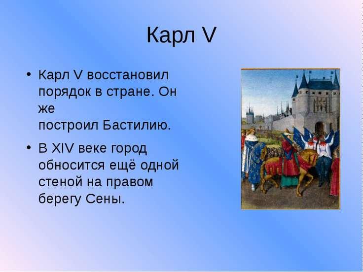 Карл V Карл V восстановил порядок в стране. Он же построилБастилию. ВXIV ве...
