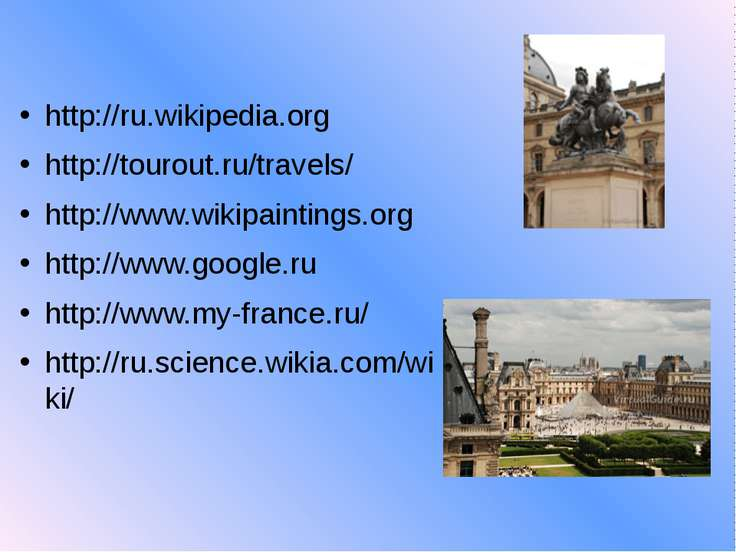 http://ru.wikipedia.org http://tourout.ru/travels/ http://www.wikipaintings.o...