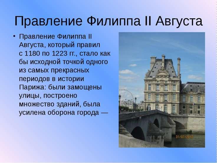 ПравлениеФилиппа II Августа ПравлениеФилиппа II Августа, который правил с1...
