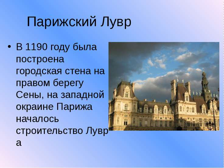 Парижский Лувр В1190 году была построена городская стена на правом берегу Се...
