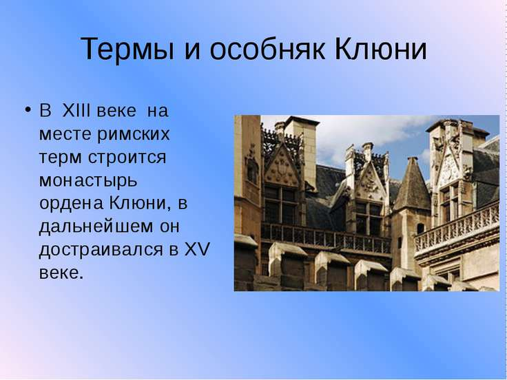 Термы и особняк Клюни В XIII веке на месте римских терм строится монастырь ор...