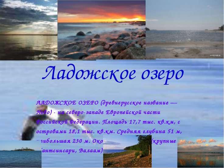 Ладожское озеро ЛАДОЖСКОЕ ОЗЕРО (древнерусское название — Нево) - на северо-з...