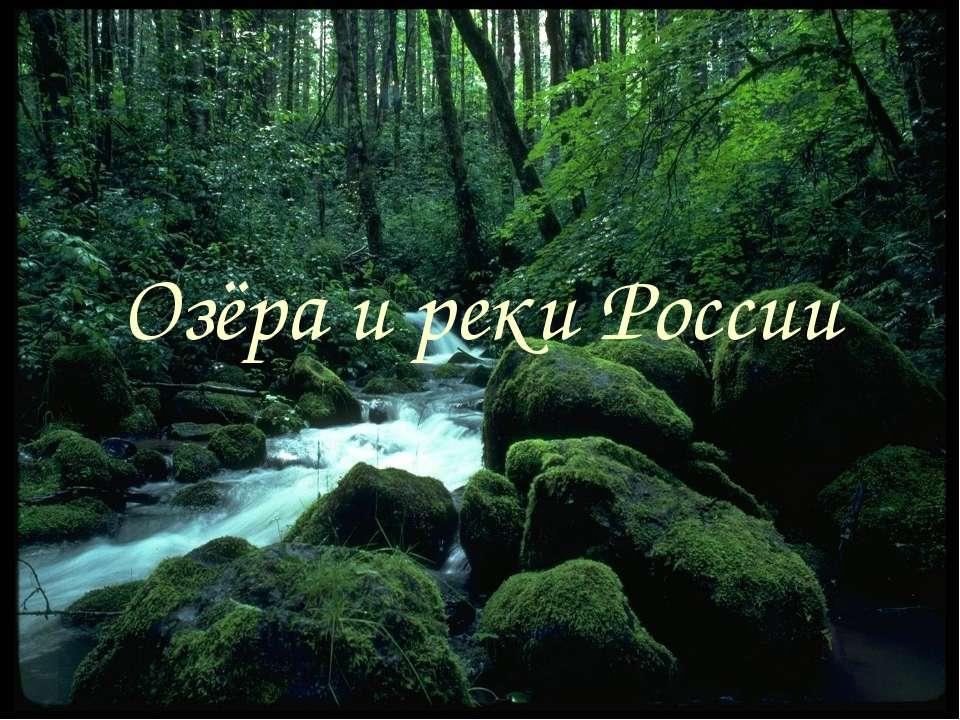 Озёра и реки России