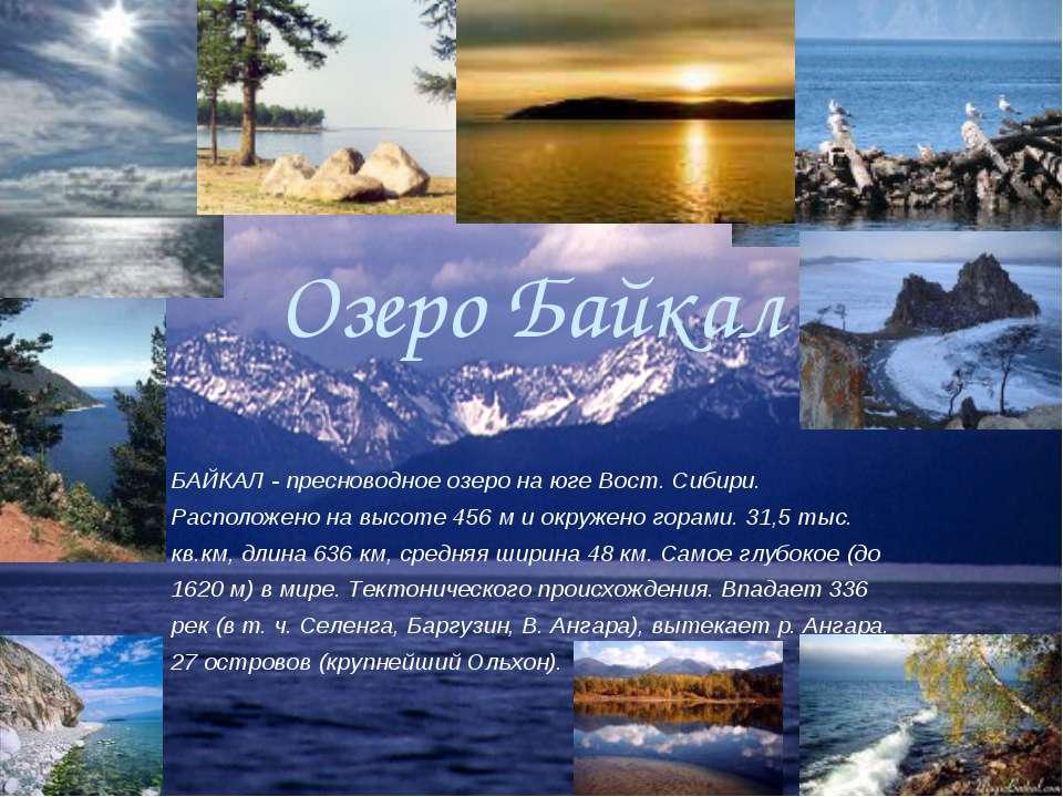 Озеро Байкал БАЙКАЛ - пресноводное озеро на юге Вост. Сибири. Расположено на ...