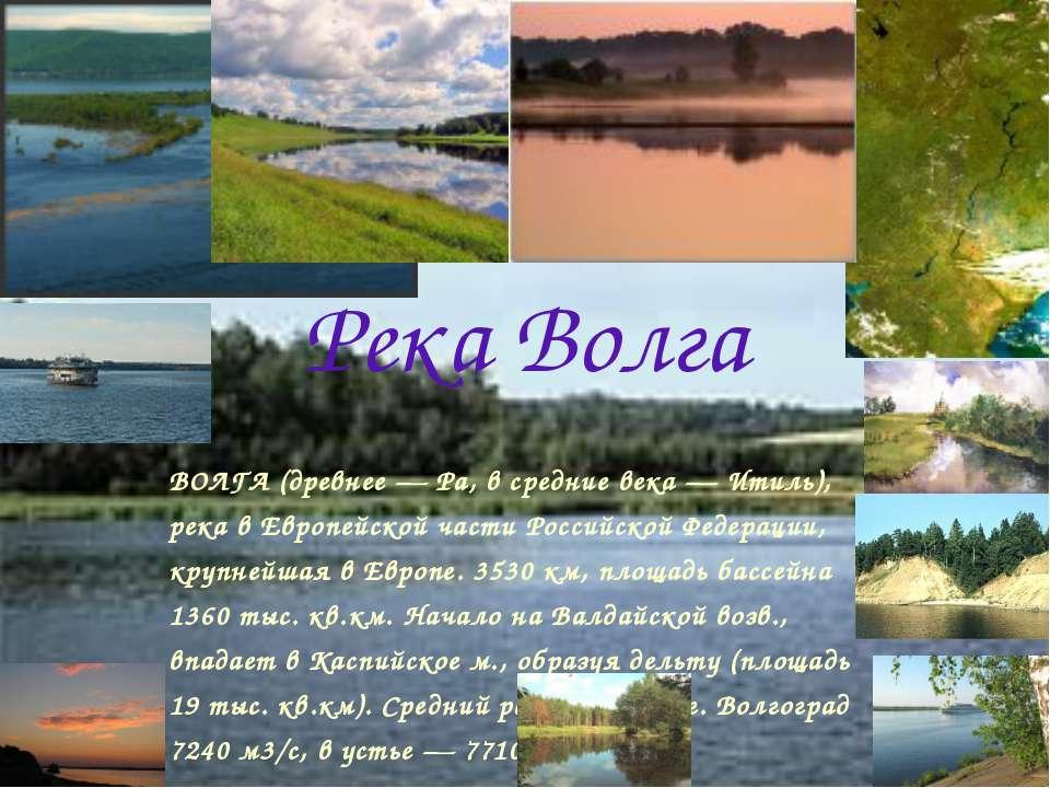 Река Волга ВОЛГА (древнее — Ра, в средние века — Итиль), река в Европейской ч...