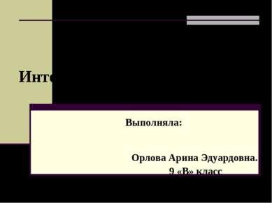 Проект По труду Интерьер детской комнаты. Выполняла: Орлова Арина Эдуардовна....