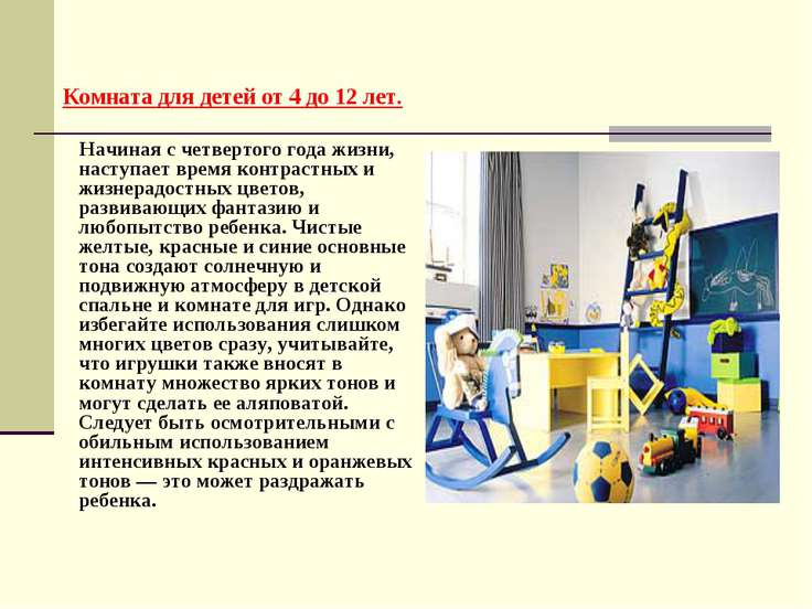 Комната для детей от 4 до 12 лет. Начиная с четвертого года жизни, наступает ...