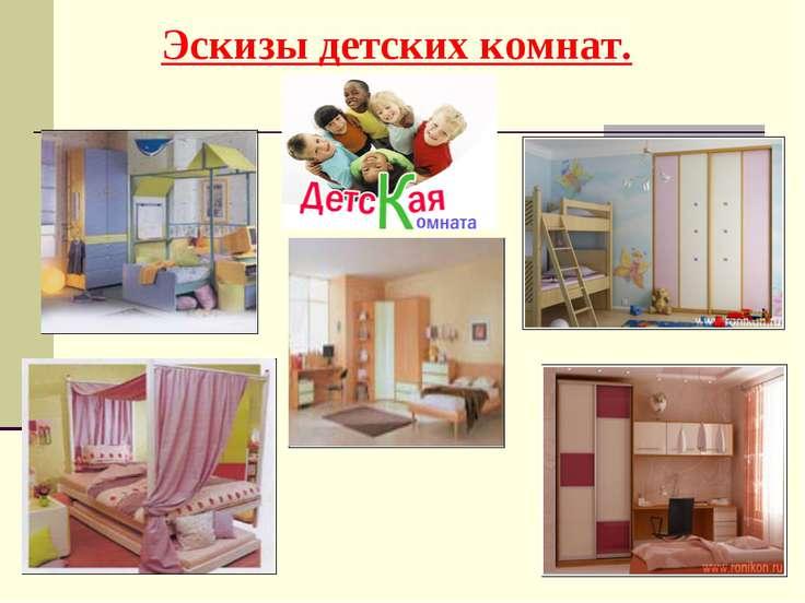 Эскизы детских комнат.