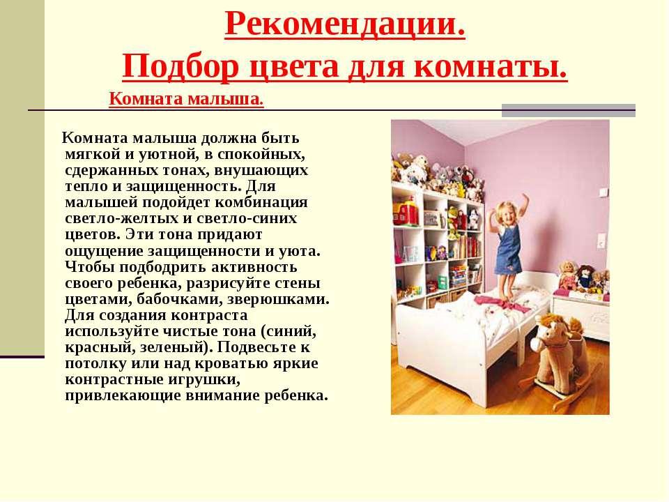 Рекомендации. Подбор цвета для комнаты. Комната малыша. Комната малыша должна...
