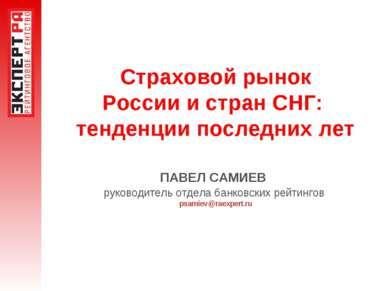 Страховой рынок России и стран СНГ: тенденции последних лет ПАВЕЛ САМИЕВ руко...