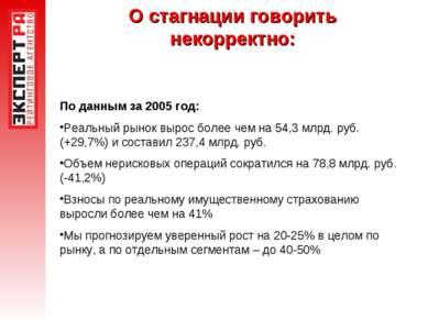 О стагнации говорить некорректно: По данным за 2005 год: Реальный рынок вырос...